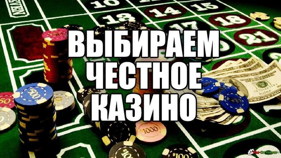 Как удостовериться в честности онлайн казино